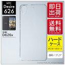 【即日発送】 HTC Desire 626/MVNOスマホ(SIMフリー端末)用 無地ケース (クリア) 【無地】htc desire 626 デザイヤー626 desire 62..