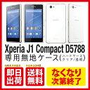 【即日発送】 Xperia J1 Compact D5788/MVNOスマホ(SIMフリー端末) (クリア) 【無地】xperia j1 compact ケース xperia j1 compact カバー j1ケース j1カバー エクスペリア j1 ケース エクスペリア j1 カバー エクスペリア ケース