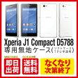 【即日発送】 Xperia J1 Compact D5788/MVNOスマホ(SIMフリー端末) (ソフトTPU半透明) 【無地】xperia j1 compact ケース xperia j1 compact カバー j1ケース j1カバー エクスペリア j1 ケース エクスペリア j1 カバー エクスペリア ケース