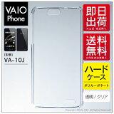 【即日発送】 VAIO Phone VA-10J/MVNOスマホ(SIMフリー端末)用 無地ケース (クリア) 【無地】vaio phone ケース vaio phone カバー va10jケース va10jカバー va-10j ケース va-10j カバー バイオフォン ケース バイオフォン カバー