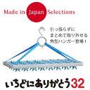 【ニデック】 いちどにありがとう 32 Made in Japan 日本製 岐阜県産 ハンガー 角型ハンガー いちどにありがとう32 一度にできる 片手でできる...