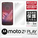 【即日出荷】 Moto Z2 Play XT1710/MVN...