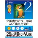 SANWA SUPPLY(サンワサプライ) インクジェットスーパーファイン用紙 JP-EM4NA4