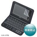 SANWA SUPPLY(サンワサプライ) CASIOEX-wordXD-Kシリーズ用液晶保護反射防止フィルム PDA-EDF501