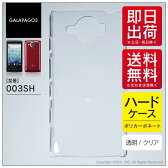【即日発送】 GALAPAGOS 003SH/SoftBank用 無地ケース (クリア) 【無地】