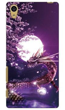【送料無料】 龍神 夜桜 design by DMF / for Xperia Z5 501SO/SoftBank 【Coverfull】【ハードケース】xperia z5 ケース xperia z5 カバー z5 ケース z5 カバー z5ケース z5カバー エクスペリアz5 ケース エクスペリアz5 カバー ソフトバンク xperia z5