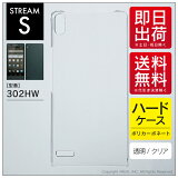 ��¨��ȯ���� STREAM S 302HW/Y!mobile�� ̵�ϥ����� �ʥ��ꥢ�� ��̵�ϡ�302hw ������302hw ���С� stream s 302hw ������ stream s 302hw ���С� stream s 302hw ���ȥ�� s 302hw ���С� ���ȥ�� s 302hw ������