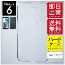 【即日出荷】 Nexus 6/Y mobile用無地ケース (クリア) 【無地】ワイモバイル nexus6 ケース nexus6 カバー ネクサス6 ケース ネクサス6 カバー モトローラ nexus 6 ケース nexus 6 カバー nexus6 ブランド 人気