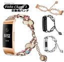 Pearl-Design Fitbit Charge3 交換 バンド フィットビット チャージ Charge3 金属ベルト ビーズ パール 蓄光 発光 夜光 光るバンド fi..
