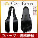 【送料無料】 CaseEden コスプレ ウィッグ ブラック...