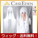 【送料無料】 CaseEden コスプレ ウィッグ フルウィッグ ホワイト 純白 白 ストレート ロ
