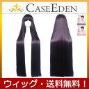 【送料無料】 CaseEden コスプレ ウィッグ ダークパープル 黒に近い紫 ロング 100cm