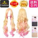 【送料無料】 CaseEden コスプレ ウィッグ ゴールド ピンク 金髪 金色 ピンク色 ロン
