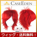 【送料無料】 CaseEden コスプレ ウィッグ レッド 赤色 ショート NARUTO サソリ V