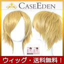 【送料無料】 CaseEden コスプレ ウィッグ ブロンド 金髪 金色 ショート デュラララ!!