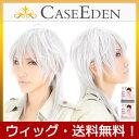 【送料無料】 CaseEden コスプレ ウィッグ ホワイト...