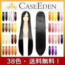 【送料無料】 CaseEden コスプレ ウィッグ 100cm スーパーロングストレート & ウィッグネット 2個セット【38色】