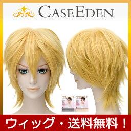 【送料無料】 CaseEden コスプレ ウィッグ 金髪 ミックスゴールド ショート 短髪 男性 男性キャラ & ウィッグネット 2個セット