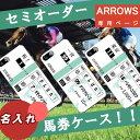 スマホケース 全機種対応 馬券 競馬 グッズ ARROWS arrows NX F-01J SV F-03H M03 RM03 ef FJL21 ES IS12F Kiss F-03D Kiss F-03E Me F-11D NX F-01F NX F-02G NX F-05F NX F-06E u F-07D V F-04E X F-02E F-10D Disney Mobile F-08D ペア カップル