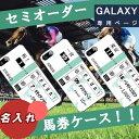 スマホケース 全機種対応 馬券 競馬 グッズ Galaxy S7 edge SC-02H ギャラクシー SCV33 S6 edge SC-04G SCV31 SC-05G S2 WiMAX ISW11SC S3 Progre SCL21 S3 SC-06D SC-03E S4 SC-04E ACTIVE SC-02G S5 SC-04F SCL23 ペア カップル