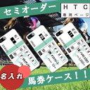 スマホケース 全機種対応 馬券 競馬 グッズ HTC EVO 3D ISW12HT J butterfly HTV31 HTL21 HTL23 ONE HTL22 J ISW13HT ケース ペア カップル 機種違い ギフト オリジナル パロディ ブランド おしゃれ
