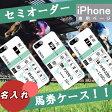 iPhone7 ケース iPhone7 Plus iphonese iphone se ケース iphone6s iphone6s スマホケース 全機種対応 馬券 競馬 グッズ iPhone6 Plus ケース iPhone6 iPhone5s iPhone4s iPhone5c アイフォン アイホン カバー ペア カップル ギフト オリジナル パロディ おしゃれ