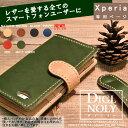 スマホケース 手帳型 全機種対応 本革 xperia z5 premium ケース SO-03H X