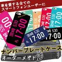 iPhone7 ケース iPhone7 Plus ケース iphone se so-04h sc-02h scv33 so-04h sov33 iphonese xperia z5 Premium 507SH スマホケース 全機種対応 ナンバープレート ケース