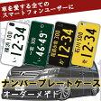 iphone se galaxy s7 edge ケース sc-02h scv33 so−04h sov33 iphonese iphone6s ケース アイフォン6 ナンバープレート xperia z5 ケース 全機種対応 スマホケース SO-02H SO-01H 507SH SO-03G Z3 SO-01G SO-02G SO-03F カバー ペア カップル オリジナル 名入れ 名前入り
