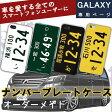 スマホケース 全機種対応 ナンバープレート Galaxy S7 edge SC-02H ギャラクシー SCV33 S6 edge SC-04G SCV31 SC-05G S2 WiMAX ISW11SC S3 Progre SCL21 S3 SC-06D SC-03E S4 SC-04E ACTIVE SC-02G S5 SC-04F SCL23 ペア カップル