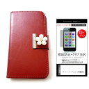 イー モバイル Huawei STREAM S 302HW 4.7インチ デコが可愛い スマートフォン 手帳型 レザーケース と 指紋防止 液晶保護フィルム ケース カバー 液晶フィルム スマホケース メール便なら送料無料