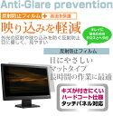 【メール便は送料無料】Dell U2410[24インチ]反射防止 ノングレア 液晶保護フィルム 保護フィルム