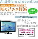 【メール便は送料無料】東芝 REGZA 32R1BDP[32インチ]反射防止 ノングレア 液晶保護フィルム 液晶TV 保護フィルム