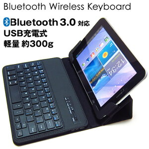 ASUSZenPad7.0Z370C-BK16[7インチ]で使える【ブルーライトカット・指紋防止機能付き液晶保護フィルムとワイヤレスキーボード機能付きタブレットケース(bluetoothタイプ)のセット】
