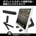 KAIHOU KH-MID700TV[7インチ(800x480)]で使える【タブレットスタンド携帯可能!軽量コンパクトタイプ】軽量コンパクトでありながら自在に角度調節が可能(クリーニングクロス付)
