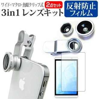 簡單的反射防止液晶屏保護膜Y排除宏指令透鏡魚眼透鏡環形別針式支持APPLE iPad Air 2[9.7英寸]機種的3in1透鏡配套元件3個類型透鏡安排和安裝