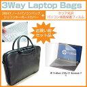 【メール便は送料無料】HP ProBook 4730s/CT Notebook PC[17.3インチ]3WAYノートPCバッグ と クリア光沢 液晶保護フィルム シリコンキーボードカバー 3点セット キャリングケース 保護フィルム
