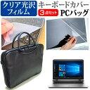 【メール便は送料無料】HP ProBook 470 G3[17.3インチ]3WAYノートPCバッグ と クリア光沢 液晶保護フィルム シリコンキーボードカバー 3点セット キャリングケース 保護フィルム