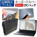 MSI GE73 8RF-003JP [17.3インチ] 機種で使える 3WAYノートPCバッグ と 反射防止 液晶保護フィルム シリコンキーボードカバー 3点セット キャリングケース 保護フィルム メール便送料無料