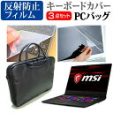MSI GE75シリーズ [17.3インチ] 機種で使える 3WAYノートPCバッグ と 反射防止 液晶保護フィルム シリコンキーボードカバー 3点セット キャリングケース メール便送料無料