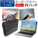 Acer Aspire 5[15.6インチ]機種で使える 3WAYノートPCバッグ と クリア光沢 液晶保護フィルム シリコンキーボードカバー 3点セット キャリングケース 保護フィルム メール便なら送料無料