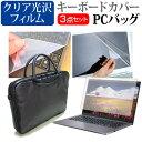 iiyama SENSE-15QQP42 [15.6インチ] 機種で使える 3WAYノートPCバッグ と クリア光沢 液晶保護フィルム シリコンキーボードカバー 3点セット キャリングケース メール便送料無料