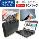 Lenovo ThinkPad L570[15.6インチ]機種で使える 3WAYノートPCバッグ と 反射防止 液晶保護フィルム シリコンキーボードカバー 3点セット キャリングケース 保護フィルム メール便なら送料無料