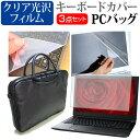 5日 最大ポイント10倍 東芝 Dynabook R3 シリーズ [13.3インチ] 機種で使える 3WAYノートPCバッグ と クリア光沢 液晶保護フィルム シリコンキーボードカバー 3点セット キャリングケース メール便送料無料