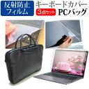 Lenovo ideapad MIIX 510 [12.2インチ] 機種で使える 3WAYノートPCバッグ と 反射防止 液晶保護フィルム シリコンキーボードカバー 3点セット キャリングケース 保護フィルム メール便送料無料