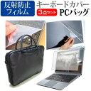 Acer Spin 5 [13.3インチ] 機種で使える 3WAYノートPCバッグ と 反射防止 液晶保護フィルム シリコンキーボードカバー 3点セット キャリングケース 保護フィルム メール便送料無料