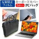 東芝 dynabook V82 [12.5インチ] 機種で使える 3WAYノートPCバッグ と 反射防止 液晶保護フィルム シリコンキーボードカバー 3点セット キャリングケース 保護フィルム メール便送料無料