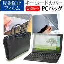 東芝 dynabook UZ63 [13.3インチ] 機種で使える 3WAYノートPCバッグ と 反射防止 液晶保護フィルム シリコンキーボードカバー 3点セット キャリングケース 保護フィルム メール便送料無料