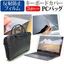 ASUS ZenBook BX310UA [13.3インチ] 機種で使える 3WAYノートPCバッグ と 反射防止 液晶保護フィルム シリコンキーボードカバー 3点セット キャリングケース 保護フィルム メール便送料無料