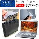 APPLE MacBook Air Retinaディスプレイ 1600/13.3 MREA2J/A [13.3インチ] 機種で使える 3WAYノートPCバッグ と 反射防止 液晶保護フィルム シリコンキーボードカバー 3点セット キャリングケース メール便送料無料